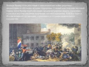 Великая Французская революция и наполеоновские войны разделяют предысторию и