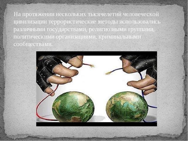На протяжении нескольких тысячелетий человеческой цивилизации террористически...