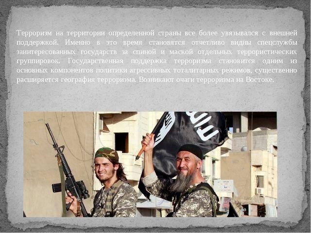 Терроризм на территории определенной страны все более увязывался с внешней по...