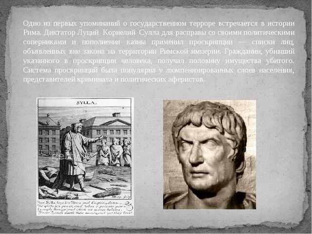Одно из первых упоминаний о государственном терроре встречается в истории Рим...