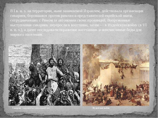 В I в. н. э. на территории, ныне занимаемой Израилем, действовала организация...