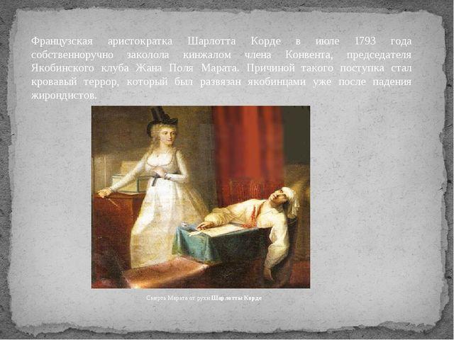 Французская аристократка Шарлотта Корде в июле 1793 года собственноручно зако...
