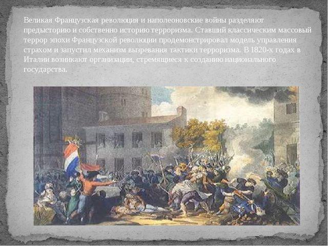 Великая Французская революция и наполеоновские войны разделяют предысторию и...