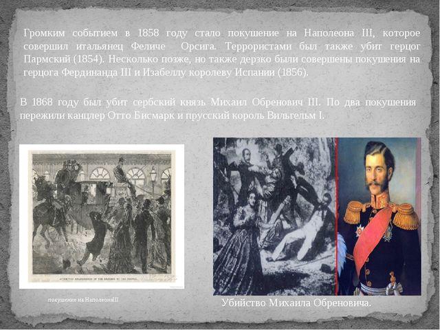 Громким событием в 1858 году стало покушение на Наполеона III, которое соверш...