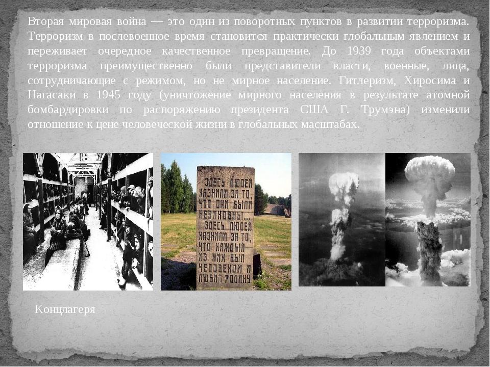 Вторая мировая война — это один из поворотных пунктов в развитии терроризма....