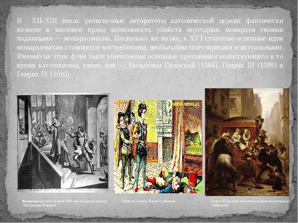 В XII-XIII веках религиозные авторитеты католической церкви фактически возвел...