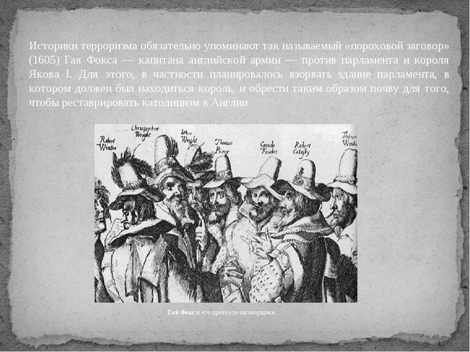 Историки терроризма обязательно упоминают так называемый «пороховой заговор»...