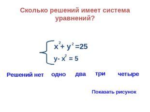 Сколько решений имеет система уравнений? х + у =25 2 2 у- х = 5 2 Решений нет