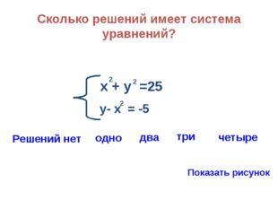 Сколько решений имеет система уравнений? х + у =25 2 2 у- х = -5 2 Решений не