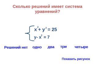 Сколько решений имеет система уравнений? х + у = 25 2 2 у- х = 7 2 Решений не