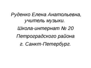 Руденко Елена Анатольевна, учитель музыки. Школа-интернат № 20 Петроградског