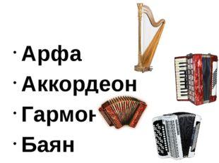Арфа Аккордеон Гармонь Баян