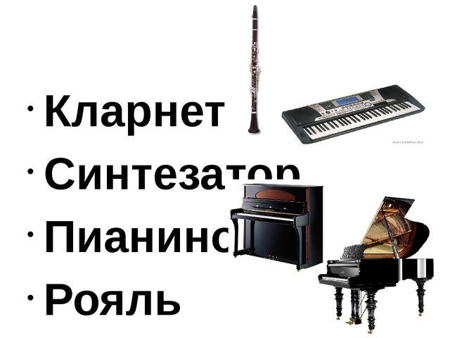 Кларнет Синтезатор Пианино Рояль