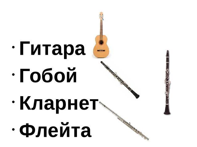 Гитара Гобой Кларнет Флейта