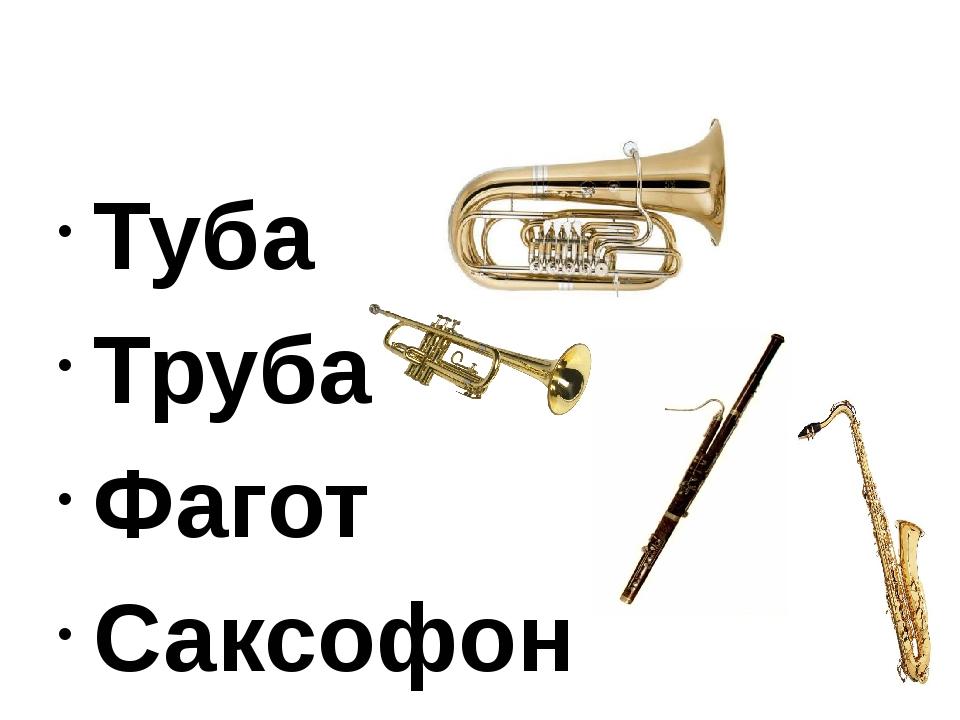 Туба Труба Фагот Саксофон