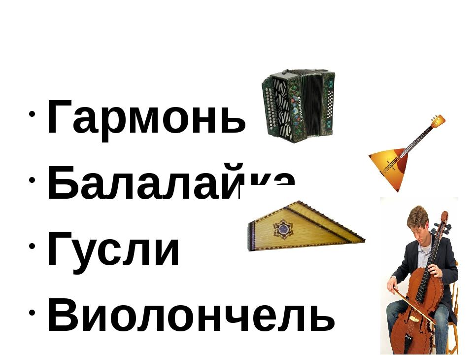 Гармонь Балалайка Гусли Виолончель