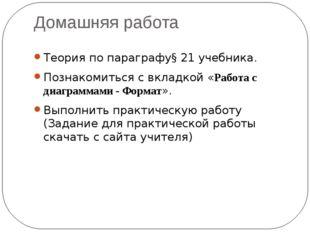 Домашняя работа Теория по параграфу§ 21 учебника. Познакомиться с вкладкой «Р
