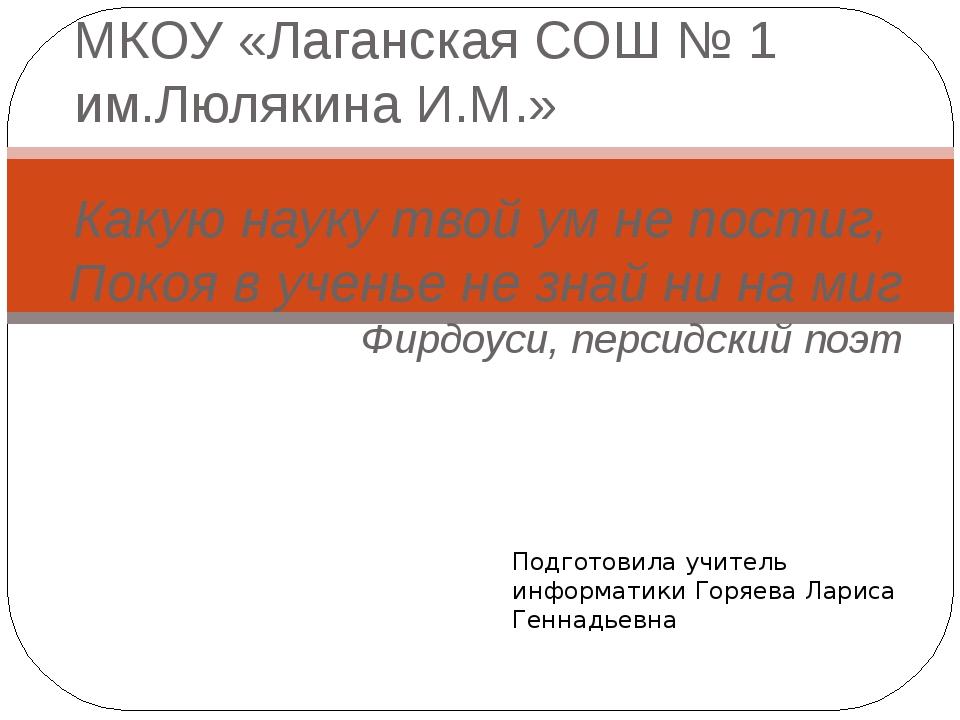 МКОУ «Лаганская СОШ № 1 им.Люлякина И.М.» Какую науку твой ум не постиг, Пок...