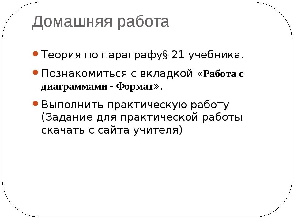 Домашняя работа Теория по параграфу§ 21 учебника. Познакомиться с вкладкой «Р...