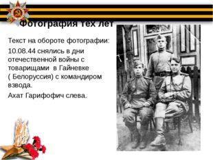 Фотография тех лет Текст на обороте фотографии: 10.08.44 снялись в дни отечес