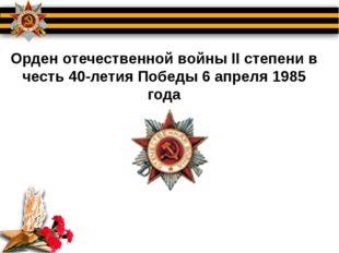 Орден отечественной войны II степени в честь 40-летия Победы 6 апреля 1985 года