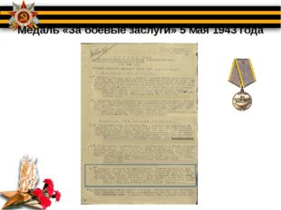 Медаль «За боевые заслуги» 5 мая 1943 года