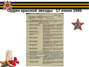 Орден красной звезды 17 июня 1945 года