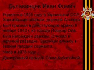 Булавинцев Иван Фомич Родился в 1925 году в Украинской ССР, Харьковская облас