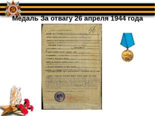 Медаль За отвагу 26 апреля 1944 года