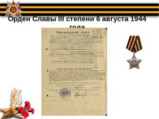 Орден Славы III степени 6 августа 1944 года