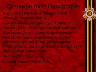 Ситников Ахат Гарифофич Родился в 1925 году в Свердловской области , поселок