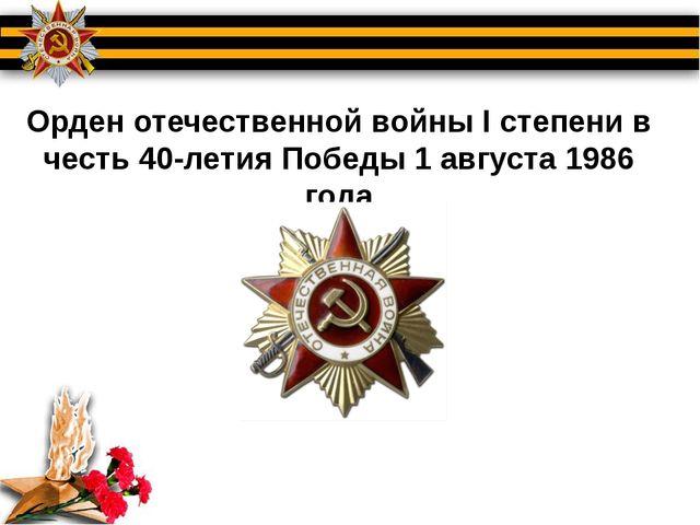 Орден отечественной войны I степени в честь 40-летия Победы 1 августа 1986 года