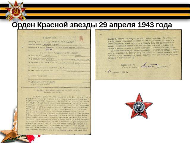 Орден Красной звезды 29 апреля 1943 года