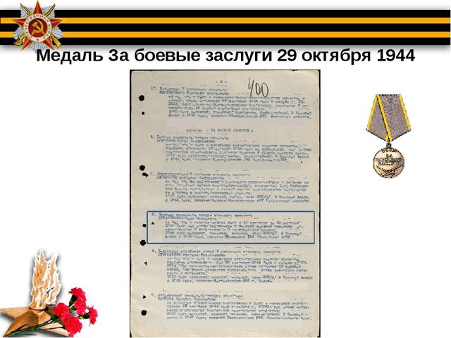Медаль За боевые заслуги 29 октября 1944 года