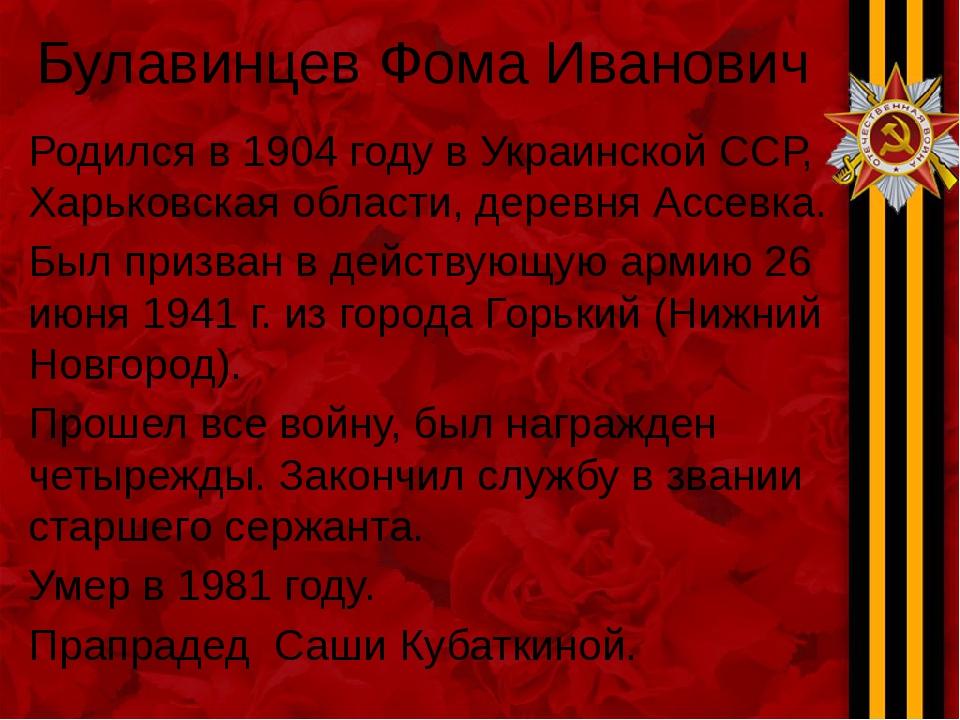 Булавинцев Фома Иванович Родился в 1904 году в Украинской ССР, Харьковская об...