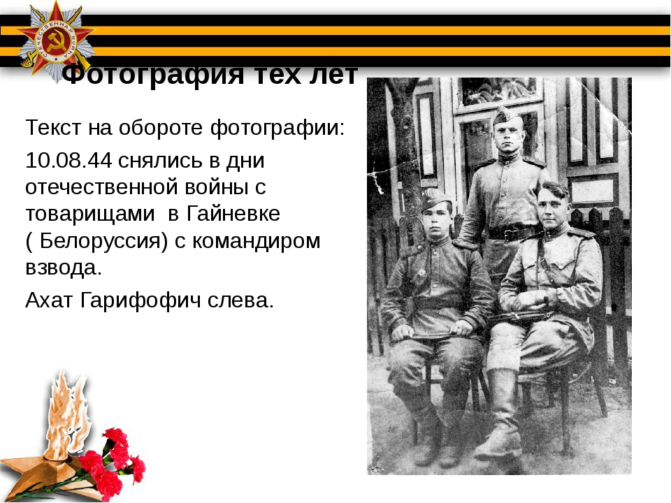 Фотография тех лет Текст на обороте фотографии: 10.08.44 снялись в дни отечес...