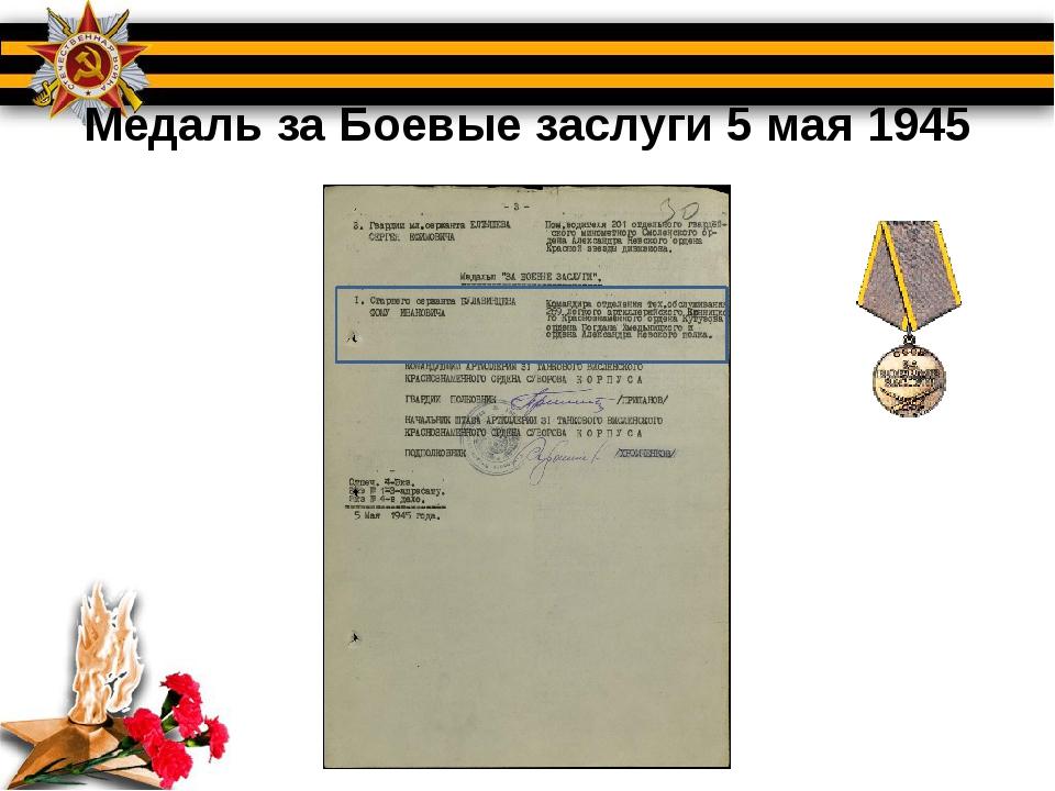 Медаль за Боевые заслуги 5 мая 1945