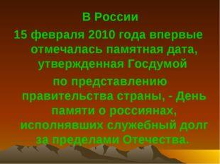 В России 15 февраля 2010 года впервые отмечалась памятная дата, утвержденная