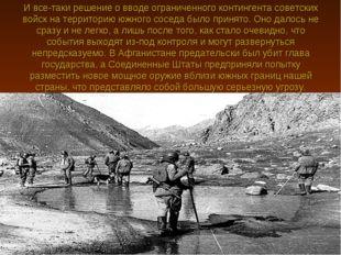 И все-таки решение о вводе ограниченного контингента советских войск на терри