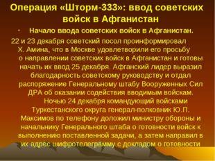 Операция «Шторм-333»: ввод советских войск в Афганистан  Начало ввода советс