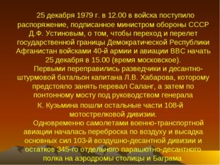 25 декабря 1979 г. в 12.00 в войска поступило распоряжение, подписанное
