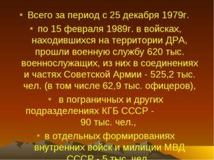 Всего за период с 25 декабря 1979г. по 15 февраля 1989г. в войсках, находивши