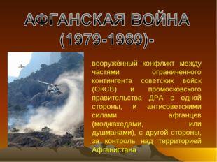вооружённый конфликт между частями ограниченного контингента советских войск