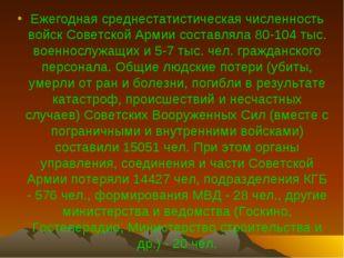 Ежегодная среднестатистическая численность войск Советской Армии составляла