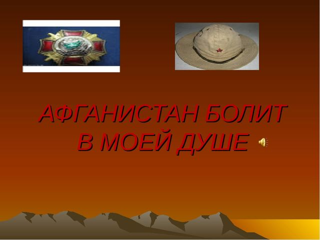 АФГАНИСТАН БОЛИТ В МОЕЙ ДУШЕ