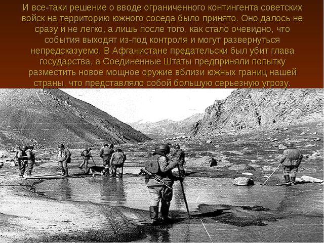И все-таки решение о вводе ограниченного контингента советских войск на терри...