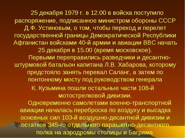 25 декабря 1979 г. в 12.00 в войска поступило распоряжение, подписанное...