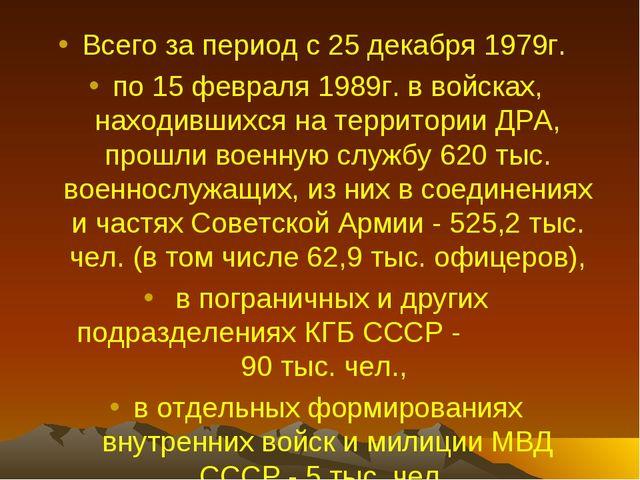 Всего за период с 25 декабря 1979г. по 15 февраля 1989г. в войсках, находивши...