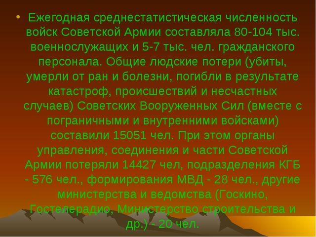 Ежегодная среднестатистическая численность войск Советской Армии составляла...