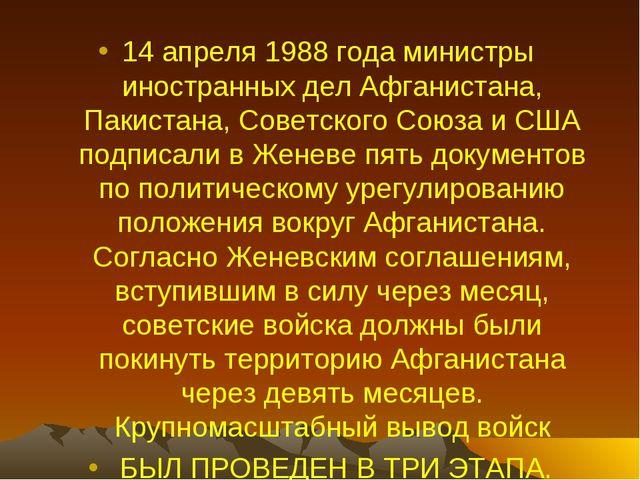 14 апреля 1988 года министры иностранных дел Афганистана, Пакистана, Советско...